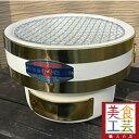 切り出し七輪-ひまわり七輪Φ230x150真鍮巻 専用網1枚付(能登・丸和工業作)