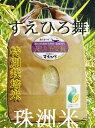 【産地直送】すえひろ舞(厳選コシヒカリ)5kg (石川県能登半島珠洲のお米)