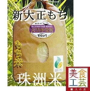もち米 新大正糯 10kg (石川県能登半島珠洲のもち米)