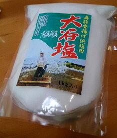 奥能登揚げ浜塩田 大谷塩 1キロ
