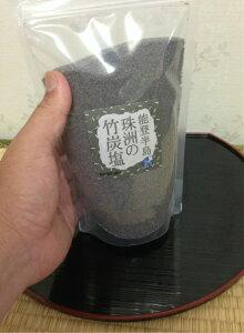 【能登の塩】能登半島珠洲の竹炭塩 500g 粒子:細かい