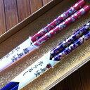 【輪島塗箸】色桜(青紫・ピンク)紙箱入り/贈り物/ペア/結婚祝い/