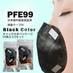 マスク フィルター 10枚x2セット PFE99 高密度 高性能 日本国内検査(カケンテスト) 認証済不織布 両面テープ付き 立体タイプ ブラック 布 ウレタン インナー 花粉 PM2.5 黄砂 ウィルス 飛沫 日本