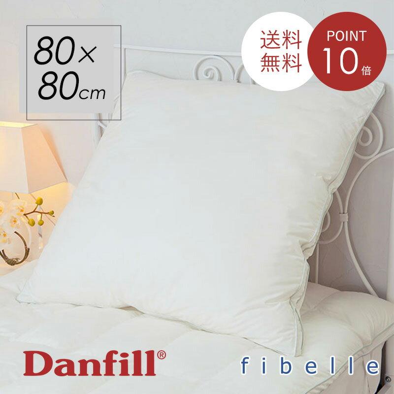 Danfill ダンフィル フィベール クッションピロー 80×80cm JPA024 枕/丸洗い可能 寝具 ウォッシャブル 快眠 安眠 まくら ふわふわ 新生活【ラッピング不可】 