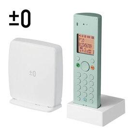 【あす楽対応】±0 DECTコードレス電話機 Z040 グリーングレー XMT-Z040(GH) Cordless Telephone|