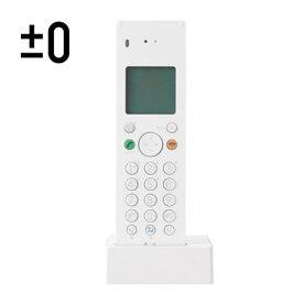 ±0 DECTコードレス増設子機 Z050 ホワイト XMT-Z050(W) Cordless Telephone DECTコードレス電話機 Z040用|
