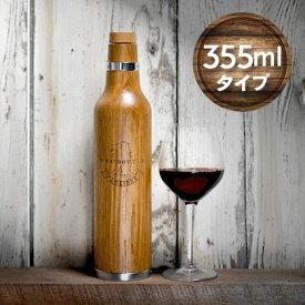 オークボトル 容量355ml CLV-298-M ワイン・ウイスキーの熟成が出来るボトル ホワイトアメリカンオーク使用 セラヴィ ギフト プレゼント|