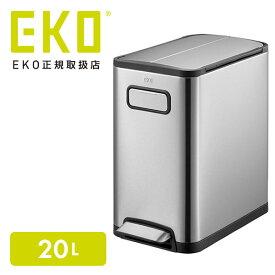 【EKO正規取扱店】ステンレス製ダストボックス エコフライ ステップビン 20L EK9377MT-20L ステップ式【沖縄・離島地域は別途送料】新生活|