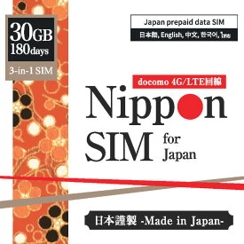 Nippon sim プリペイドsim simカード 日本 180日 30GB 純正 docomo 3-in-1 データsim ( SMS & 音声通話非対応 ) ドコモ 4G / LTE回線 テザリング可 simフリー 多言語マニュアル付 テレワーク 在宅 容量不足 ちょい足し