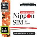Nippon SIM プリペイドsim simカード 日本 180日 30GB 純正 docomo 3-in-1 データsim ( SMS & 音声通話非対応 ) ドコ…