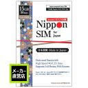 Nippon SIM プリペイドsim simカード 90日 15GB 日本 純正 docomo 3-in-1 プリペイド データ sim ( SMS & 音声通話非…