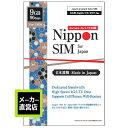 Nippon SIM プリペイドsim simカード 日本 90日 9GB 純正 docomo ドコモ 4G / LTE回線 3in1sim データsim ( SMS & 音…