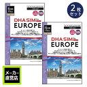 【2枚セット】DHA SIM プリペイドsim simカード ヨーロッパ39か国 周遊 15日 6GB 4G / LTE回線 3in1 ( 標準 / Micro /…