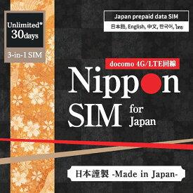 Nippon sim プリペイドsim simカード 日本 30日 60GB docomo 回線 3-in-1 データsim ( SMS & 音声通話非対応 ) ドコモ 4G / LTE回線 テザリング可能 simフリー端末 多言語マニュアル付 テレワーク 在宅 容量不足 ちょい足し