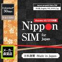 Nippon SIM プリペイドsim simカード 日本 30日 60GB docomo 回線 3-in-1 データsim ( SMS & 音声通話非対応 ) ドコモ…