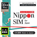 Nippon SIM プリペイドsim simカード 日本 50GB 30日 docomo フルMVNO データsim 高速通信 ( ドコモ 4G / LTE回線 ) …