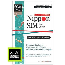 Nippon SIM プリペイドsim simカード 日本 50GB 30日 docomo フルMVNO データsim ( ドコモ 4G / LTE回線 ) テザリング可能 simフリー iphone ipad スマホ モバイル WiFi ルーター 対応 多言語マニュアル付