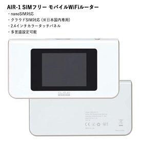 【返却不要】DHA AIR-1 SIMフリー モバイルWiFiルーター 本体のみ(simカードなし) / 返却不要 / nanoSIM対応 / クラウドSIM対応 (※日本国内専用) / 2.4インチカラータッチパネル / 多言語設定可能(日本語、英語、中国語、韓国語)