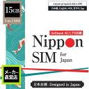 【使用期限:2021/6/30】Nippon SIM プリペイドsim simカード 日本 15GB 海外大手キャリアローミング softbank回線 …