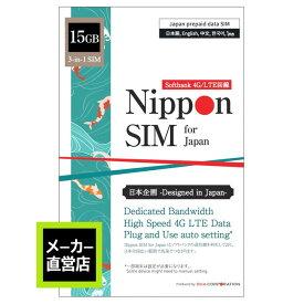 【使用期限:2021/12/31】Nippon SIM プリペイドsim simカード 日本 15GB 海外大手キャリアローミング softbank回線 ソフトバンク 4G / LTE回線 3in1 データ sim ( SMS & 音声通話非対応 ) デザリング可能 simフリー端末対応 多言語マニュアル付