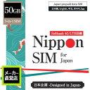 【使用期限:2021/6/30】Nippon SIM プリペイドsim simカード 日本 50GB 海外大手キャリアローミング softbank回線 …