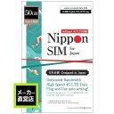 【使用期限:2021/12/31】Nippon SIM プリペイドsim simカード 日本 50GB 海外大手キャリアローミング softbank回線 …