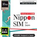 【限定特価:使用期限:2021/8/21】Nippon SIM プリペイドsim simカード 日本 10GB softbank回線 ソフトバンク 4G / L…