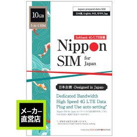 【使用期限:2021/10/6】Nippon SIM プリペイドsim simカード 日本 10GB softbank回線 ソフトバンク 4G / LTE回線 3in1 データ sim ( SMS & 音声通話非対応 ) デザリング可能 simフリー端末対応 多言語マニュアル付