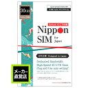 【使用期限:2021/12/31】Nippon SIM プリペイドsim simカード 日本 30GB 海外大手キャリアローミング softbank回線 …