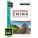 DHA SIM プリペイドsim simカード 中国 香港 30日 40GB 4G / LTE回線 (中国: LINE Facebook など SNS利用可能 ) 3in1…