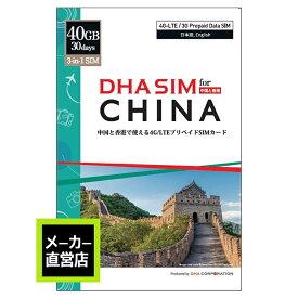 DHA SIM プリペイドsim simカード 中国 香港 30日 40GB 4G / LTE回線 (中国: LINE Facebook など SNS利用可能 ) 3in1 ( 標準 / Micro / Nano ) 日本端末に互換性が高い ( China Unicom / 3HK ) ネットワーク利用 simピン付 日本語・英語マニュアル付