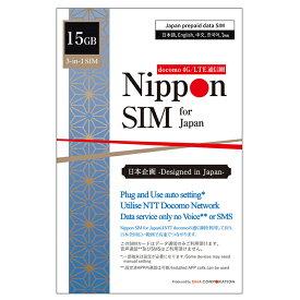 【使用期限:2022/6/30】Nippon SIM プリペイドsim simカード 日本 15GB 海外ローミング DOCOMO通信網 ドコモ 4G / LTE回線 3in1 データ sim ( SMS & 音声通話非対応 ) テザリング可能 simフリー端末対応 多言語マニュアル付