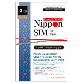 【使用期限:2022/6/30】Nippon SIM プリペイドsim simカード 日本 30GB 海外ローミング DOCOMO通信網 ドコモ 4G / LTE回線 3in1 データ sim ( SMS & 音声通話非対応 ) テザリング可能 simフリー端末対応 多言語マニュアル付