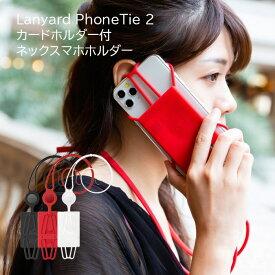 【送料無料】Bone ネックストラップ スマホホルダー カードケース 付き シリコン製 4-6.5インチ スマホ iphone 対応 ICカード4枚 名刺15枚 収納 かわいい Lanyard PhoneTie2 -Card Holder