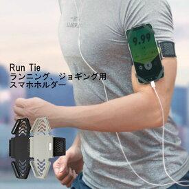 Bone アームバンド Lサイズ ランニング ジョギング 4-6.5インチ対応 シリコン製 洗える スマホホルダー iphone スマホ メンズ レディース ヨガ ダンス ウォーキング 筋トレ RunTie- バレンタイン プレゼント