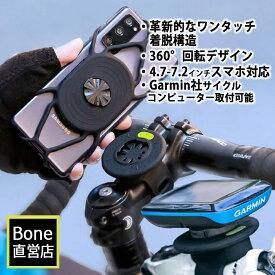 【送料無料】Bone 瞬間着脱 自転車用 スマホホルダー GARMIN ガーミン対応 ステム&ハンドル取り付け対応 360°回転可能 4.7-7.2インチ対応 革新的なワンタッチ着脱構造 Bike Tie Connect