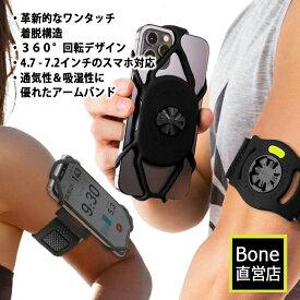 【ポイント10倍】Bone 瞬間装着 ランニング用 アームバンド スマホホルダー 360°回転デザイン 4.7-7.2インチ対応 3サイズのバンド付 肌に優しい素材 洗えて清潔 Run Tie Connect