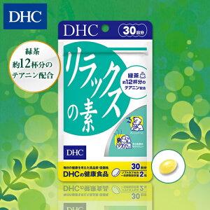 【最大P14倍以上&400pt開催】緑茶成分のテアニンでスッとリラックス【メール便OK】【DHC直販】緑茶に含まれているアミノ酸「テアニン」をサプリメントで。リラックスの素30日分well