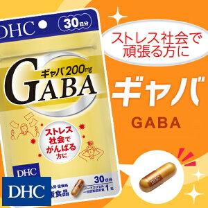 【最大P14倍以上&400pt開催】GABAのパワーで前向きな毎日を!【メール便OK】【DHC直販】脳の中に多く存在しているアミノ酸の一種を手軽にギャバ(GABA)30日分