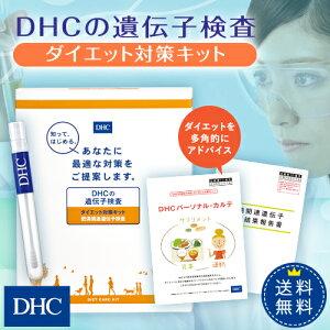 最先端の遺伝子検査で効率的なダイエット【送料無料】DHCの遺伝子検査ダイエット対策キット