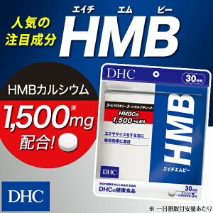 【最大P14倍以上&400pt開催】人気の注目成分「HMB」を効率よく摂取!【メール便OK】【DHC直販】HMB(エイチエムビー)30日分