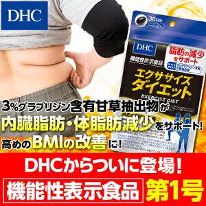 脂肪にアプローチする機能性表示食品【DHC直販サプリメント】【メール便OK】エクササイズダイエット30日分【機能性表示食品】well