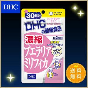 【DHC直販サプリメント】送料無料!プエラリンを99%含有する、濃縮プエラリアミリフィカエキスを配合したサプリメント濃縮プエラリアミリフィカ30日分