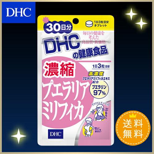 【最大P23倍以上+400pt開催】【DHC直販サプリメント】送料無料!プエラリンを97%含有する、濃縮プエラリアミリフィカエキスを配合したサプリメント 濃縮プエラリアミリフィカ 30日分