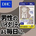 【最大P39倍+1400pt開催中】【DHC直販】 サプリ サプリメント ミネラル類 亜鉛 30日分