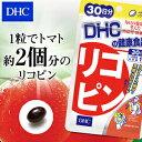 【最大P16倍+400pt開催中】【DHC直販サプリメント】トマトやピンクグレープフルーツに含まれるリコピンにトコトリエノ…