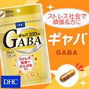 【DHC直販サプリメント】脳の中に多く存在しているアミノ酸の一種を手軽に ギャバ(GABA) 30日分