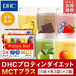 DHCプロティンダイエットMCTプラス15袋入2個セット