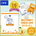 【DHC直販】【遺伝子ダイエット】 送料無料 ダイエット対策キット DHCの遺伝子検査 well