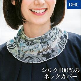 【お買い得】1枚でぱっと華やぐ!シルク100%で薄くて軽いメッシュ生地のネックカバー「シルクネックカバー(選べるプリント)」 レディース DHC 日焼け対策 冷房対策 ネックウォーマー スカーフ おしゃれ かわいい ドット柄 花柄 ペイズリー